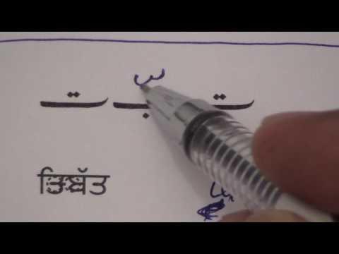 Learn Urdu through Punjabi lesson.3 / ਉਰਦੂ ਸਿਖਣ ਸਬਕ਼ .੩