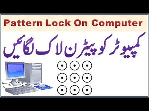 How To Add Android Pattern Lock On Computer |Urdu/Hindi|