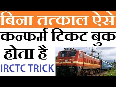 Book Confirm Train Ticket On Irctc | Without Tatkal | Latest Trick Hindi 2018