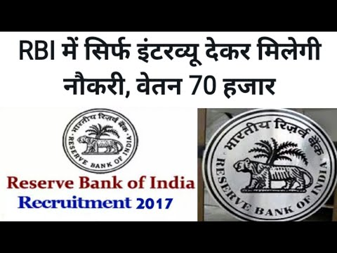 3 New Government Jobs At RBI, Reserve Bank Of India, With 70000 Rupees Monthly Salary, Tips In Hindi