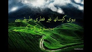 bewi kisat Ghair Fitri tariqy sy hambistri krna  غیر فطری طریقے سے ہمبستری کرنا