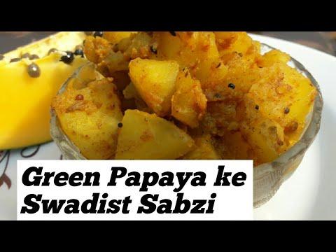 Papaya ki Masaledar Sabzi Restaurant Style me | Kache papita ke Sabzi | Green Papaya Curry |