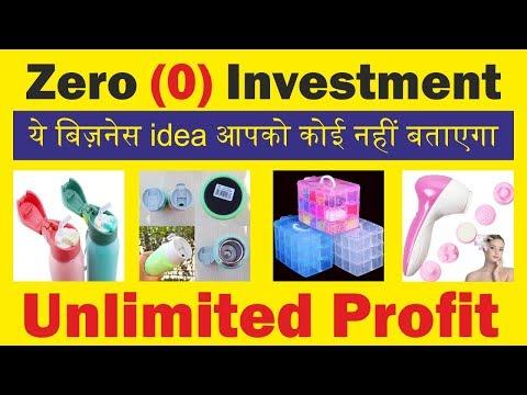 Zero Investment Unlimited Profit (Munafa) Business Plan in Hindi