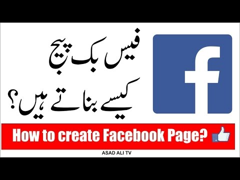 How to Create Facebook Page Hindi/Urdu