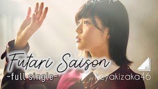 [full Single Mp3] Keyakizaka46 - Futari Saison