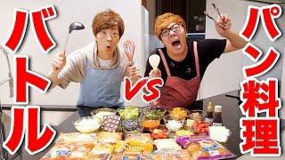【ヒカキン VS セイキン】兄弟でパン料理バトル!!(審査員:ポンちゃん & ママキン)
