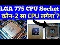 LGA 775 CPU Socket !! Which Processor Support in LGA 775 ! LGA 775 Motherboard