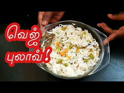 Veg Pulao   வெஜ் புலாவ்   Pulao recipe in Tamil