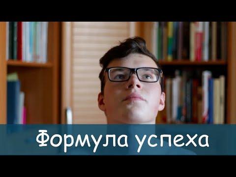 Формула успеха в видеоблоггинге