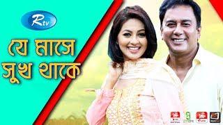 Je Mashe Shukh Thake | যে মাসে সুখ থাকে | Jahid Hasan | Monalisa | Rtv Eid Special Drama | Rtv Drama