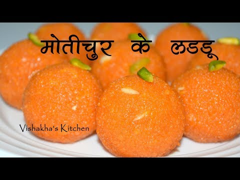 हलवाईजैसे मोतीचूर के लड्डू| Perfect Motichur Laddu Recipe - Step By Step | Vishakha's Kitchen