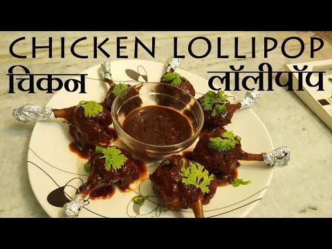 Chicken lolliopop |चिकन लाॅलीपोप| Chicken lollipop recipe