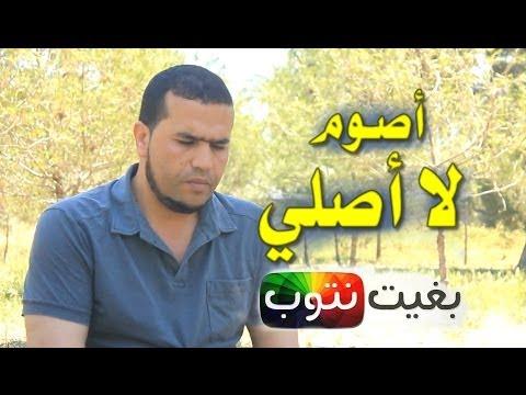 فيديو كـانصـوم و مـاكـانصـليش - بغيت نتوب 2 - الحلقة 01