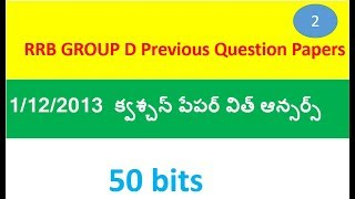 RRB Group D Question Paper in Telugu Held on Dec 1st 2013