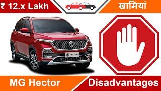 MG Hector Negatives Hindi एमजी हेक्टर के दोष, कमियां, खामियां Flaws Problems Disadvantages Issues