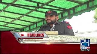 News Headlines  | 11:00 AM  | 17 April 2018 | 24 News HD