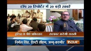 Top 20 Reporter | 22nd June, 2017 ( Part 2 ) - India TV