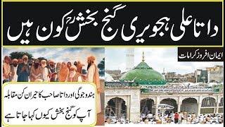 Data Ganj-Bakhsh Ali Hujweri Full History & Biography Explained In [URDU-HINDI]-sufism