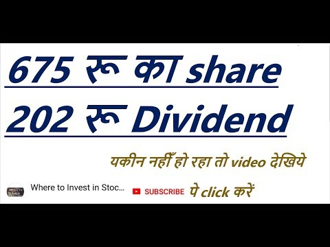 675 का share 202  per share का Dividend || कभी सुना ?
