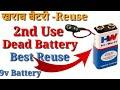 9v Batter खराब होने का बाद फेको मत // Reuse 9v Battery ..!! By Easy To Electric