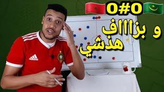 تحليل واقعي للمبارة الكارثية للمنتخب المغربي امام موريتانيا