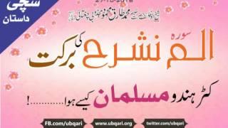 سورۃ الم نشرح کا خاص وظیفہ//Benefits of Surah Alam Nashrah