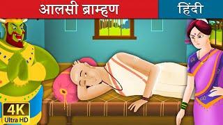 आलसी ब्राम्हण की कहानी   The Lazy Brahmin in Hindi   Aalsi Brahman ki Kahani,   Hindi Fairy Tales
