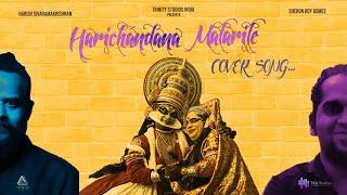 HARICHANDANA MALARILE COVER | HARISH SIVARAMAKRISHNAN | SHERON ROY GOMEZ | TRINITY STUDIOS INDIA