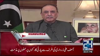 News Headlines | 2:00 PM | 23 July 2018 | 24 News HD