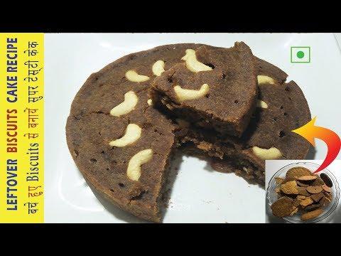 Cake Recipe without baking powder/baking soda/eno   एक नए तरीके से इस्तेमाल करें बचे हुए बिस्कुट