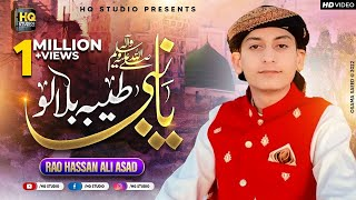 Rao Hassan Ali Asad - Top New Naat 2021 - Ya Nabi Taiba Bulalo - Official Video - New Kalam 2021
