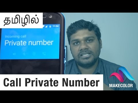 தமிழில் - How to make private calls from iPhone