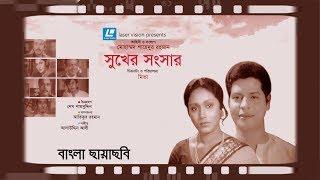 Sukher Shongshar | Faruk,Rozina | Mita | Bangla Old Movie | Laser Vision
