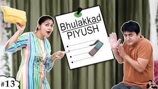 BHULAKKAD PIYUSH भुलक्कड़ पीयूष Bhulne Ki Bimari   Family Comedy   Ruchi and Piyush