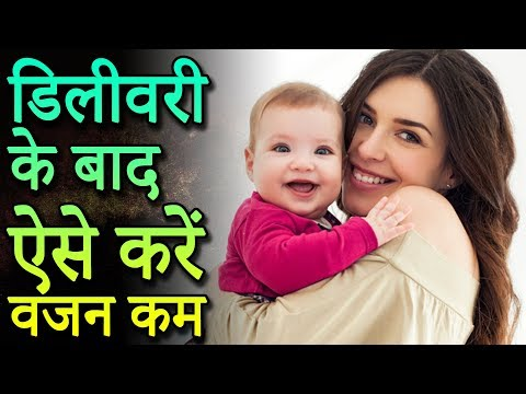 How to Lose Belly fat After Pregnancy | after pregnancy weight loss tips in hindi