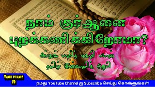 நாம் குர்ஆனை புறக்கணிக்கிறோமா abdul basith bukhari tamil bayan tamil islamic jb | bayan tamil