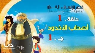 #x202b;قصص الإنسان في القرآن | الحلقة 1 | أصحاب الأخدود - ج 1 | Human Stories From Qur