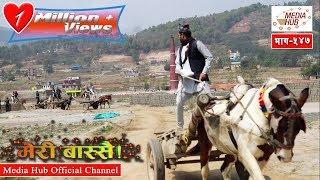 Meri Bassai Episode-547, 24-April-2018, By Media Hub Official Channel