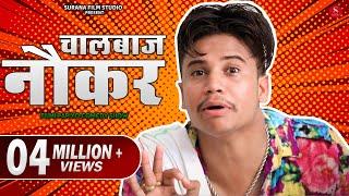 Chalbaaz Naukar - Filmi Papiyo | Pankaj Sharma Comedy | चालबाज नौकर | Surana Film Studio