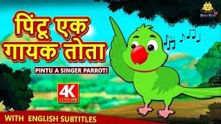 झूठा तोता - Hindi Kahaniya for Kids | Stories for