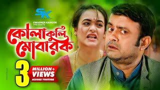 Kolakuli Mubarak   কোলাকুলি মোবারক   Akhomo Hasan   Ahona   Comedy Natok   Eid Special Natok 2019