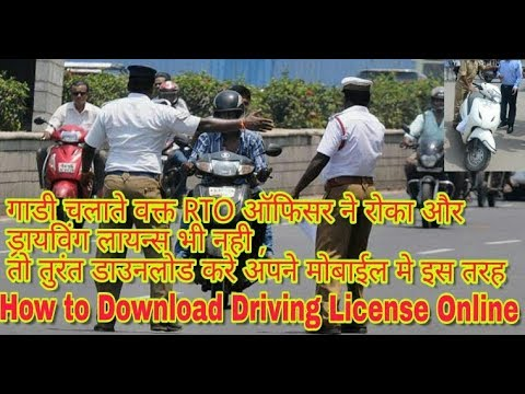 How to Download Driving License Online | Get Driving License on Mobile Anywhere any Time