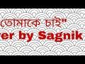"Download ""Tomake Chai"" by Kabir Suman MP3,3GP,MP4"