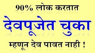 90% लोक करतात देवपूजेत चुका म्हणून देव पावत नाही | Dev puja kashi karavi in Marathi | देव पूजा कशी