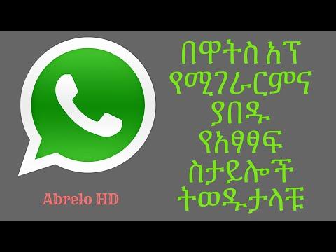 እንዴት አድርገን በዋትስ አፕ የሚገራርምና ያበዱየአፃፃፍ ስታይሎችን መፃፍ እንችላለን:: how to change WhatsApp font styles Easy way.