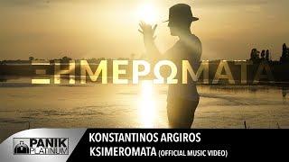 Κωνσταντίνος Αργυρός - Ξημερώματα   Konstantinos Argiros - Ksimeromata - Official Video Clip