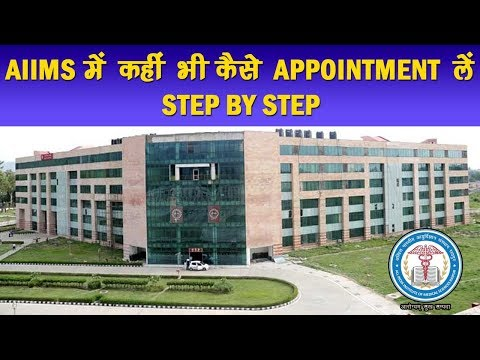 How to Take Appointment in AIIMS | How to Book Appointment Online in AIIMS