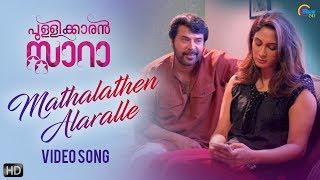Pullikkaran Staraa   Mathalathen Song Video   Mammootty   Vijay Yesudas   M Jayachandran   Official
