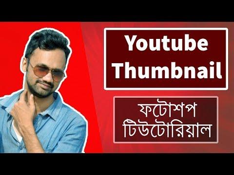 Youtube thumbnail create with photoshop bangla tutorial