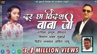Latest Garhwali Song 2018 #Door chha videsh baba ji #दूर_छा_विदेश_बाबा_जी # Singer - Shagun Uniyal